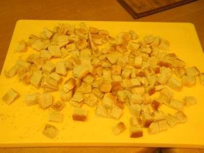 Нарезать хлеб мелкими квадратиками