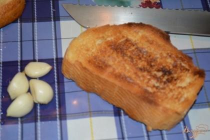 Я обжаривала тосты в тостере. Готовые тосты вынуть из тостера. Стремитесь, чтоб румянец на хлеба был равномерный и не передержите хлеб. Для тостов лучше использовать вчерашний батон. Он лучше нарезается и полезнее. Натрите горячий тост чесноком с одной стороны. Натераем именно горячий, ибо чеснок лучше пропитает корочку и тост будет более ароматный.