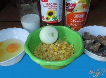 Возьмем все ингредиенты - сардины, кукурузу, лук, яйца, молоко, масло растительное, майонез, зелень и соль.