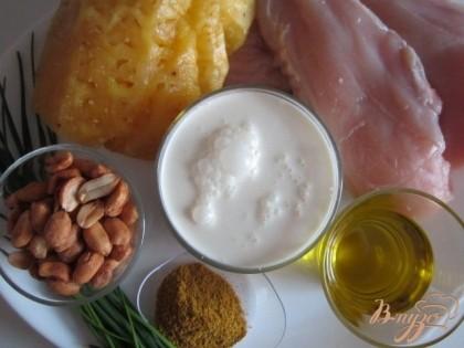 Все необходимое.Арахис можно заменить орехом кешью, сливки на жирную сметану. Жирность здесь нужна для того, что соус не свернулся.