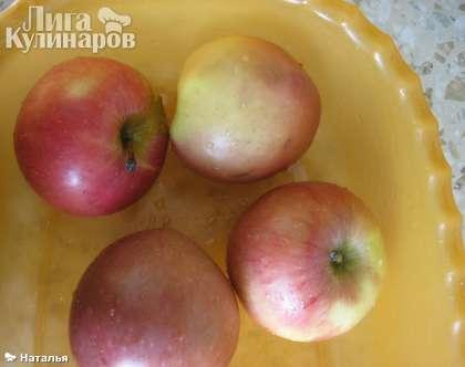 Берем яблоки