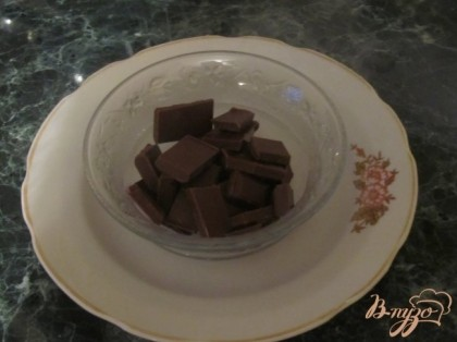 Шоколад разломать на кусочки и растопить на водяной бане.