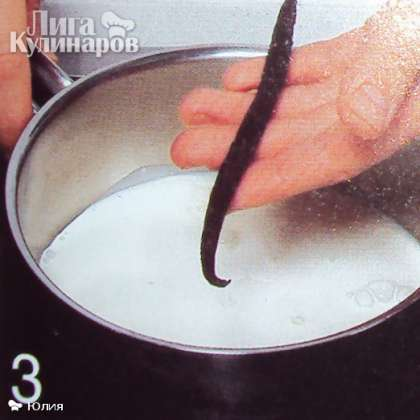 Сливки перелить в сотейник. Стручок ванили разрезать пополам, кончиком ножа выскрести в молоко семена, положить сам стручок и довести до кипения, но не кипятить. Накрыть крышкой и дать остыть, затем стручок удалить.