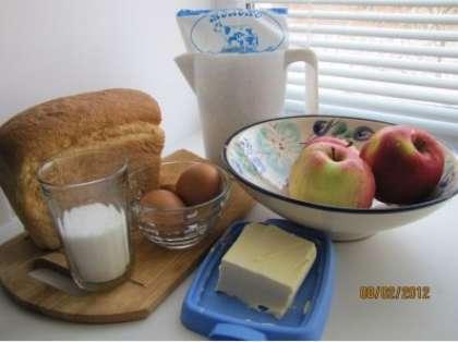 Для рецепта необходим простой набор продуктов, который всегда под рукой: Молоко, яйца, сахар, сливочное масло, яблоки и, конечно белый черствый хлеб.