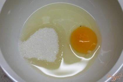 Яйцо вбиваем в пиалу, насыпаем сахар и перемешиваем.
